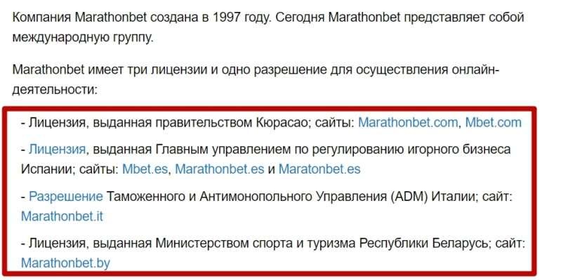лицензии международной версии marathonbet