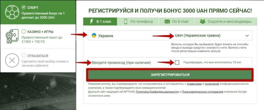 Реєстрація Linebet