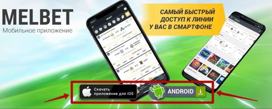 Мобильное приложение для ставок на спорт на андроид, айфон - Melbet
