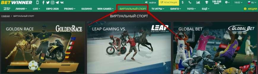 Віртуальний спорт Betwinner