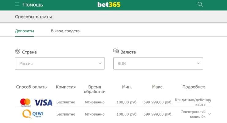 Платежи бет365