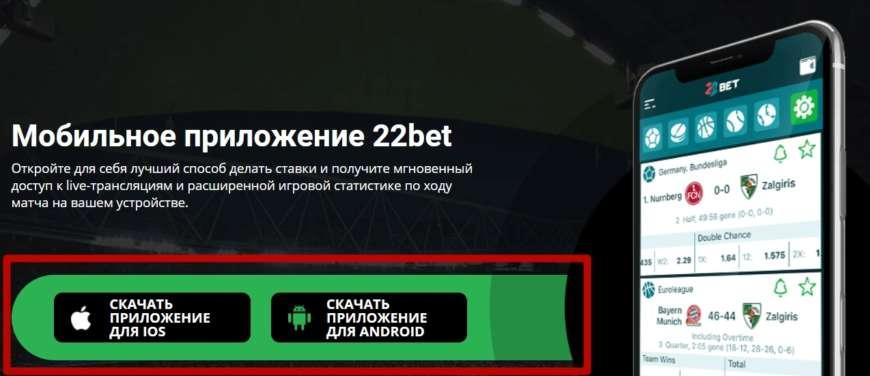 приложения 22Bet