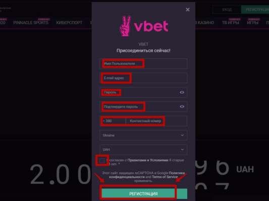 Реєстрація Vbet