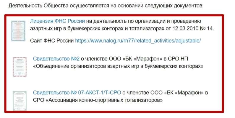 Легальный букмекер Marathon Bet в России