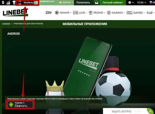 Мобільні додатки Linebet