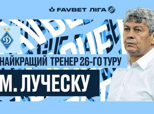 Мирча Луческу - лучший тренер 26-го тура УПЛ