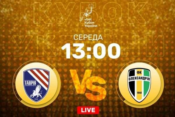 Таврия - Александрия. LIVE трансляция матча Кубка Украины