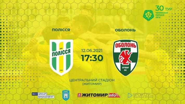 Полесье - Оболонь. LIVE трансляция матча Первой лиги Украины
