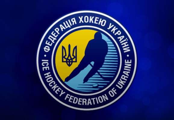 ФХУ огласила прием заявок на собственный чемпионат Украины