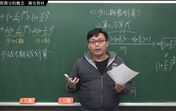 Альтернативний метод навчання: вчитель з Тайваню викладає математику на порносайті
