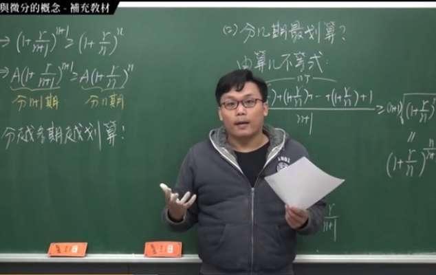 Учитель з Тайваню викладає математику на Pornhub