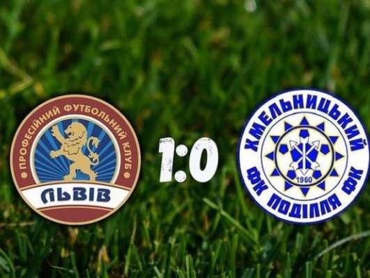 Львов сумел обыграть новичка Первой лиги