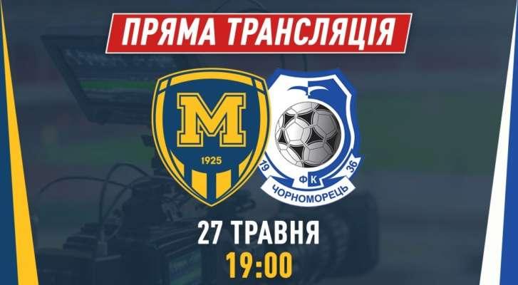 Металіст 1925 - Чорноморець. LIVE трансляція матчу Першої ліги України