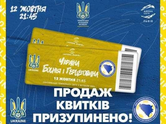 УАФ призупинила продаж квитків на матч Україна - Боснія