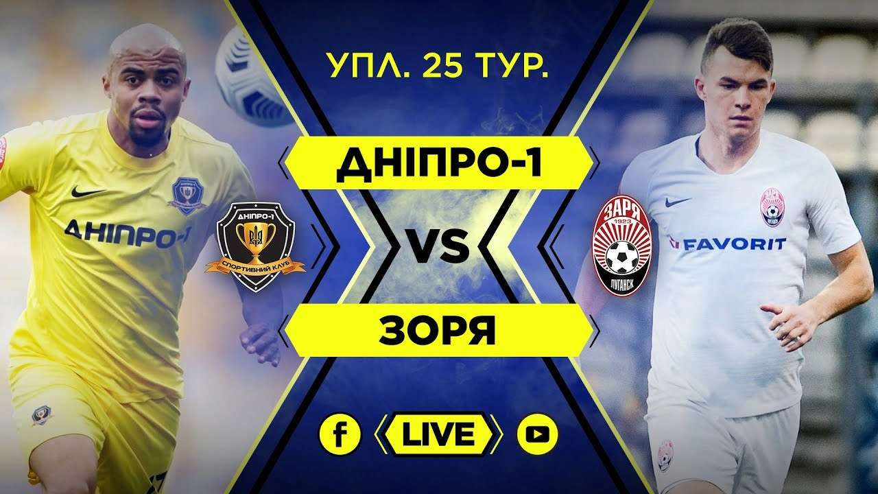 Днепр-1 - Заря. LIVE трансляция матча УПЛ