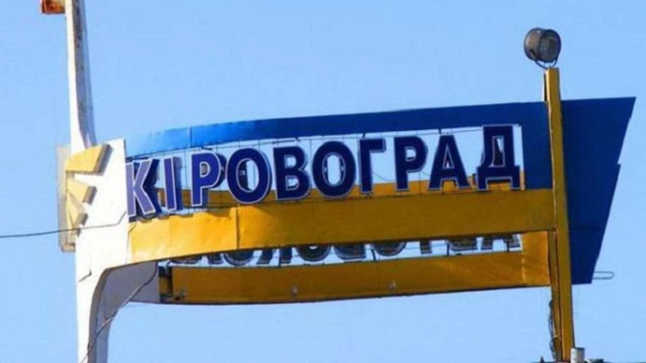 Касаційний адміністративний суд закрив справу щодо перейменування Кіровогра