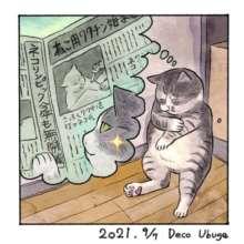 Мені так зручно: кіт задрімав у дивній позі і став героєм мемів