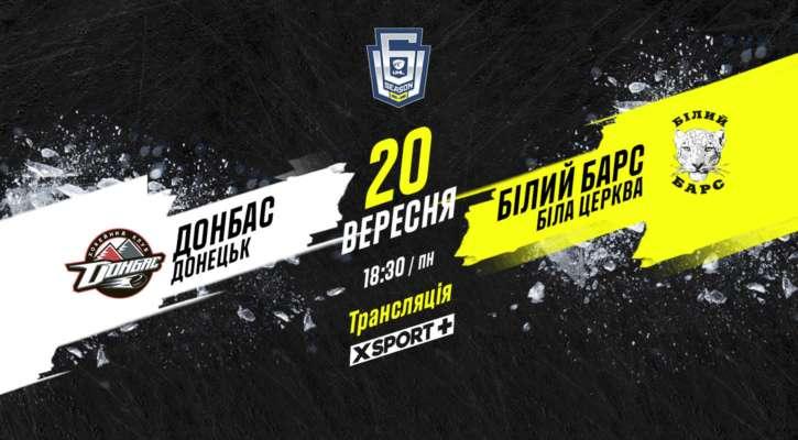 Донбасс - Белый Барс