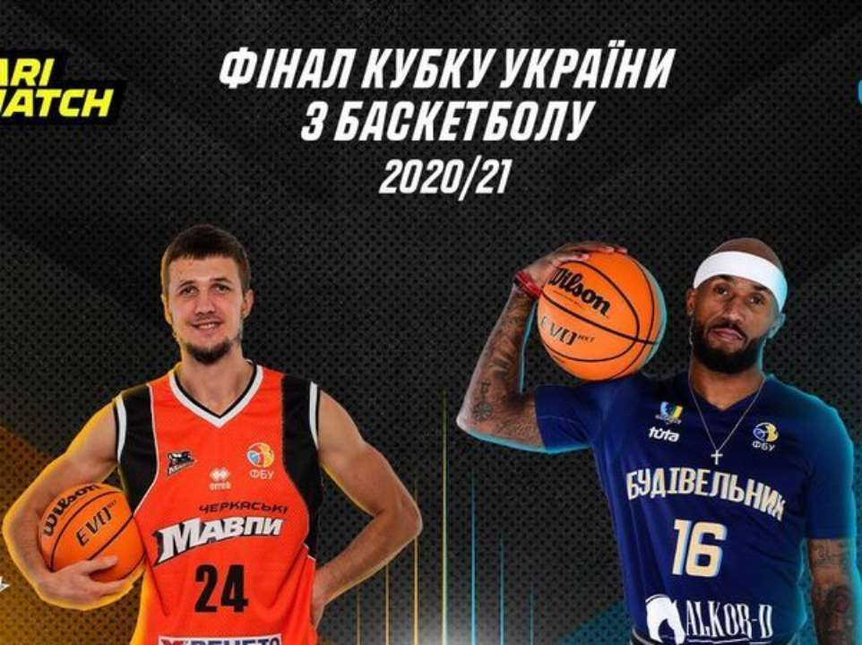 Фінал Кубка України з баскетболу перенесли до Києва