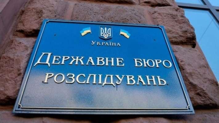 Президент України підписав указ про охорону бюро розслідувань