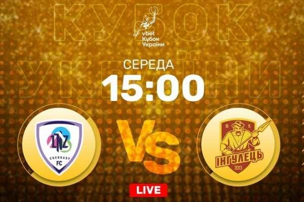 ЛНЗ - Інгулець. LIVE трансляція матчу Кубка України