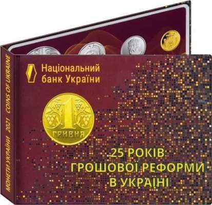 НБУ випустив колекцію монет на честь 25-річчя української валюти