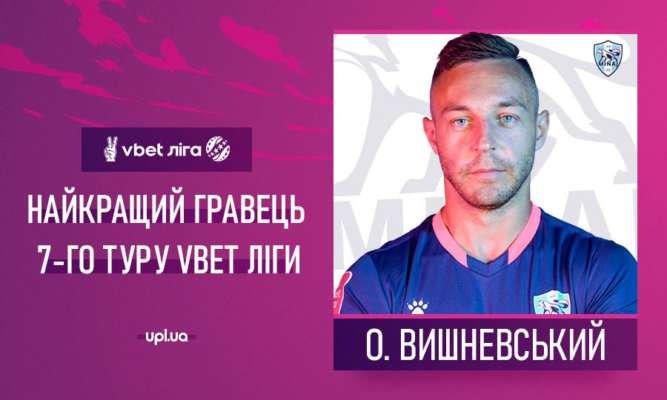 Форвард Миная визнаний найкращим гравцем 7-го туру УПЛ