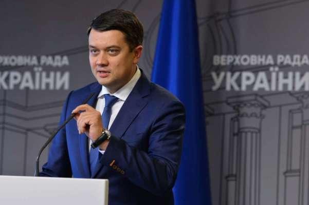 Верховна Рада відправила у відставку спікера Дмитра Разумкова