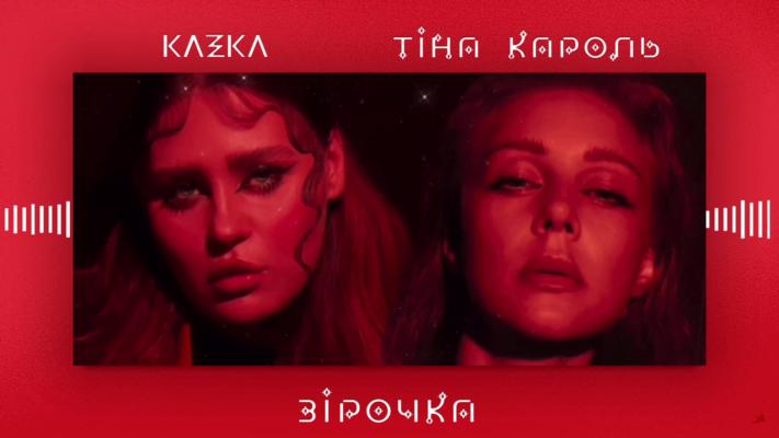 Тина Кароль записала совместный трек с группой KAZKA