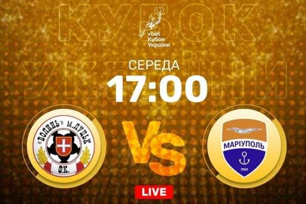 Волынь - Мариуполь. LIVE трансляция матча Кубка Украины
