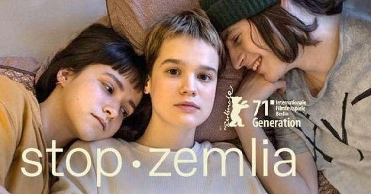 На Берлінському кінофестивалі презентували український фільм