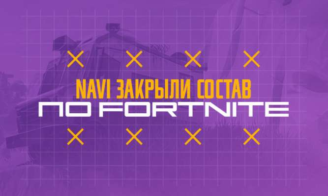 Natus Vincere закрили склад з Fortnite