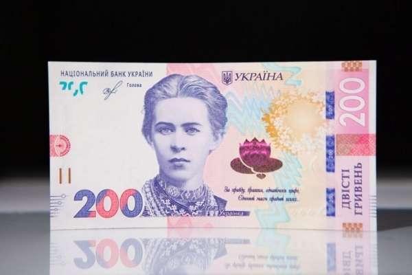Банкнота номіналом 200-гривень потрапила в перелік кращих у світі
