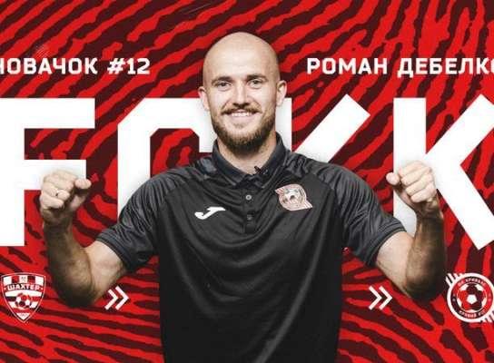 Кривбасс усилился игроком из чемпиона Беларуси