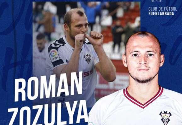 Залишається в Іспанії. Зозуля підписав контракт з клубом Сегунди