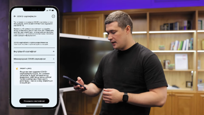 """Covid-сертификаты в """"Дії"""" уже можно использовать на iOS. Видеоинструкция"""