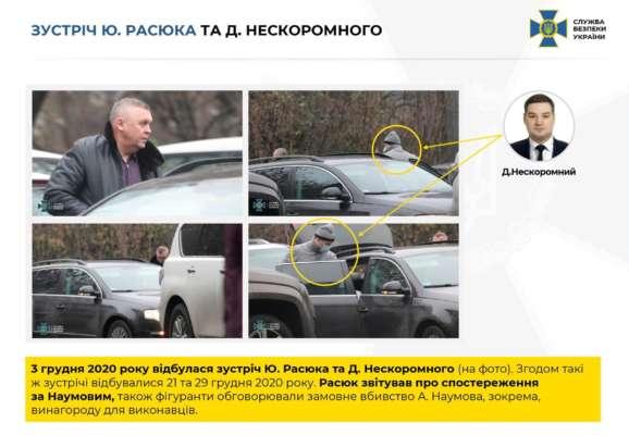 Екс-заступника голови СБУ  Нескромного оголосили в розшук